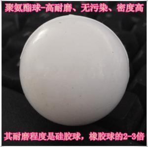 聚氨酯球_聚氨酯球bobapp苹果版_聚氨酯球价格